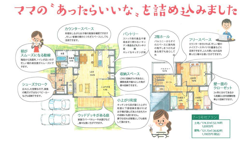 建物プラン例( -5号地)建物価格      1700万円、建物面積121.73m<sup>2</sup>
