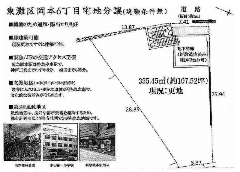 土地価格6280万円、土地面積355.45m<sup>2</sup>
