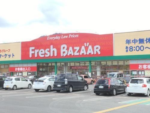 フレッシュバザール山南店
