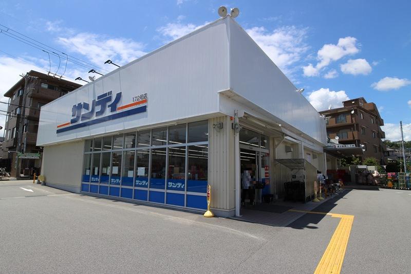 サンディ宝塚山本店まで2100m 。徒歩27分。安さに挑戦!のディスカウントスーパー。まとめ買いにも便利です。営業時間10:00~19:30。