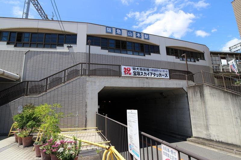 阪急山本駅まで1100m 。徒歩14分。駅周辺にはスーパーや郵便局などが点在。阪急バスの路線が乗り入れており、バス便の利用も便利です。