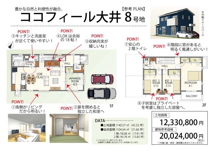 建物プラン例(8号地)<BR>建物価格 2002万円<BR>建物面積 104.64m<sup>2</sup>