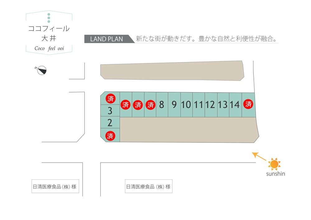 【ココフィール大井】全体区画図