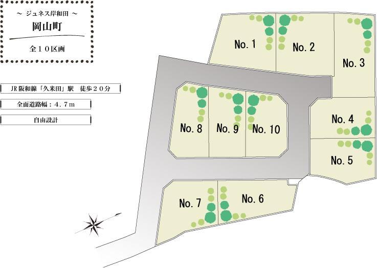 緑豊かな住宅地。岸和田市岡山町全10区画