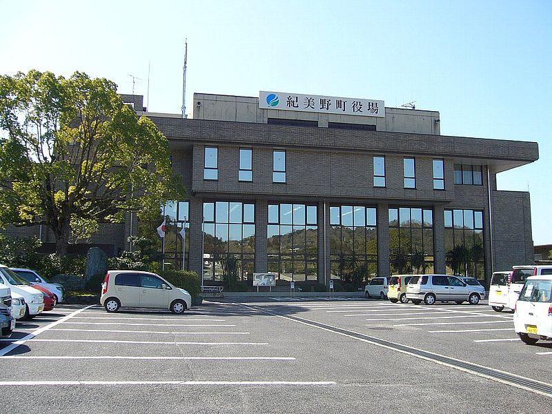 紀美野町役場まで1576m