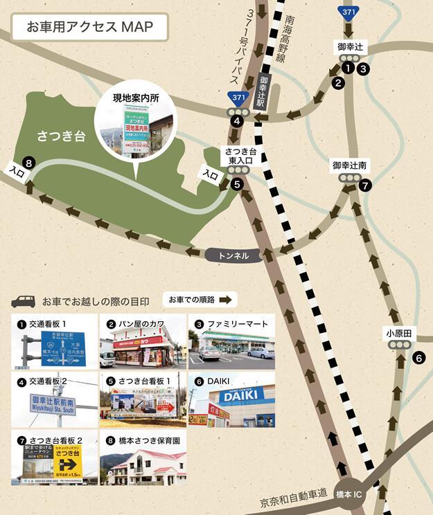 平成26年6月16日371号バイパスがガーデンタウン「さつき台」入口に!豊かな大自然に囲まれた生活が、ますます便利になりました。