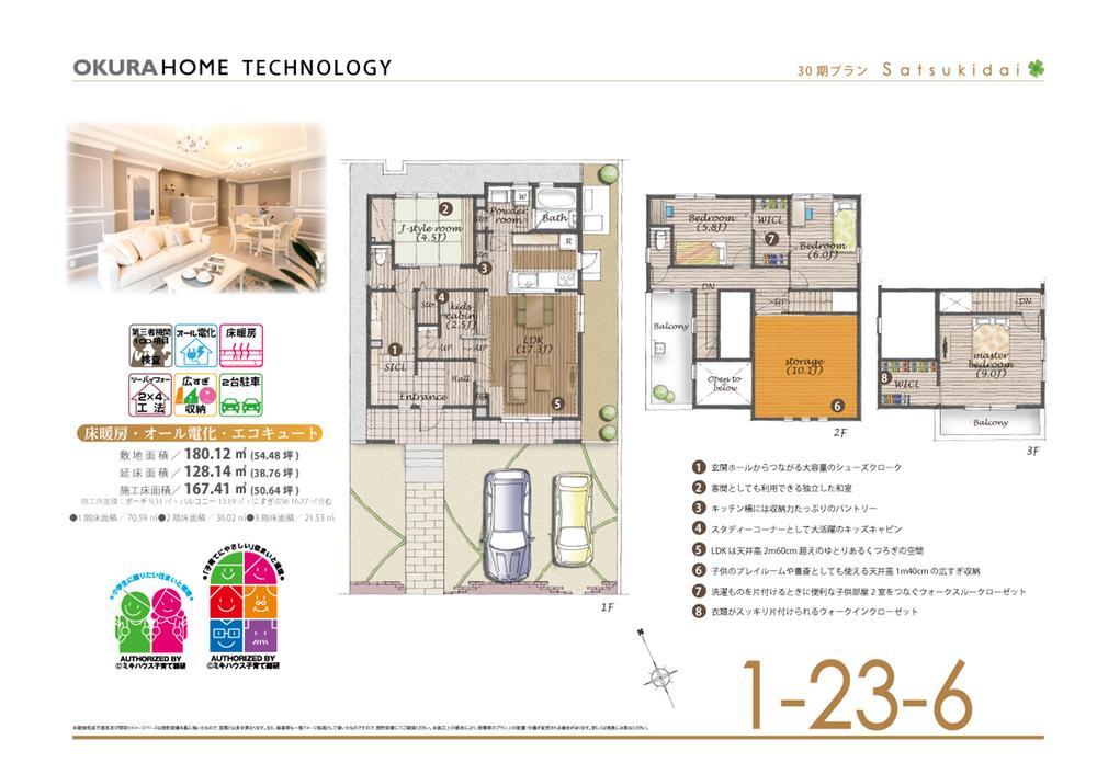 (1-23-6)、価格3996万円、4LDK、土地面積180.12m<sup>2</sup>、建物面積144.91m<sup>2</sup>