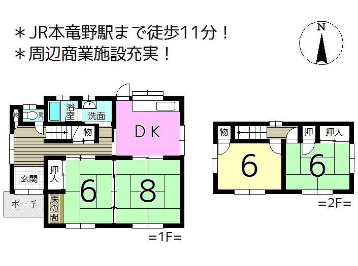1000万円、4DK、土地面積164.19m<sup>2</sup>、建物面積93.16m<sup>2</sup>