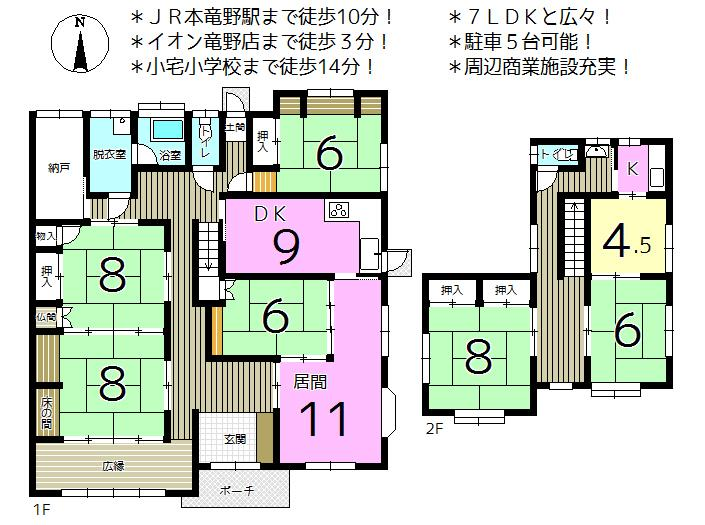 2280万円、7LDK+S(納戸)、土地面積426.54m<sup>2</sup>、建物面積199.88m<sup>2</sup>