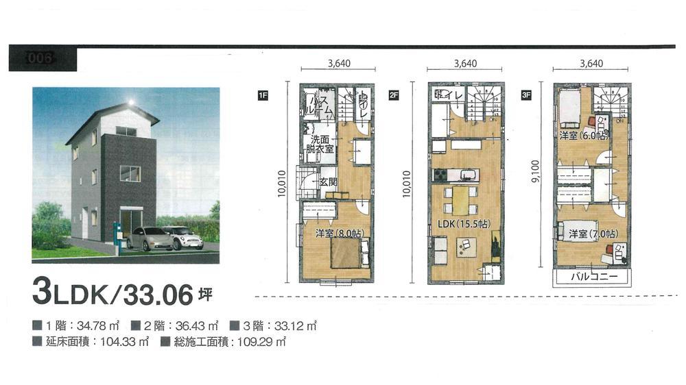 土地価格1480万円、土地面積103m<sup>2</sup> 間取り:3階建推奨プラン