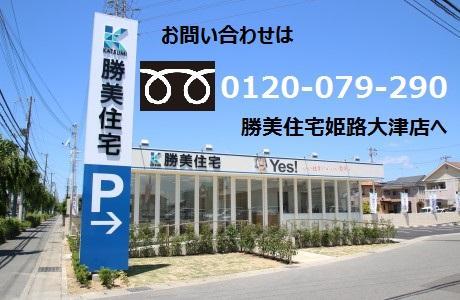 イオンモール姫路大津の北側に【勝美住宅大津店】がございます。ご予約いただけましたらスムーズにご案内出来ます。まずはお気軽にお問い合わせください♪ TEL→0120-079-290 【無料通話】