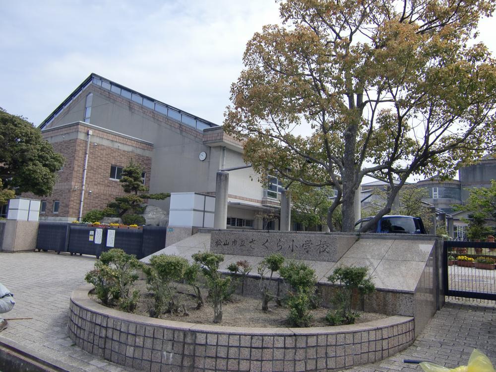 松山市立さくら小学校まで953m