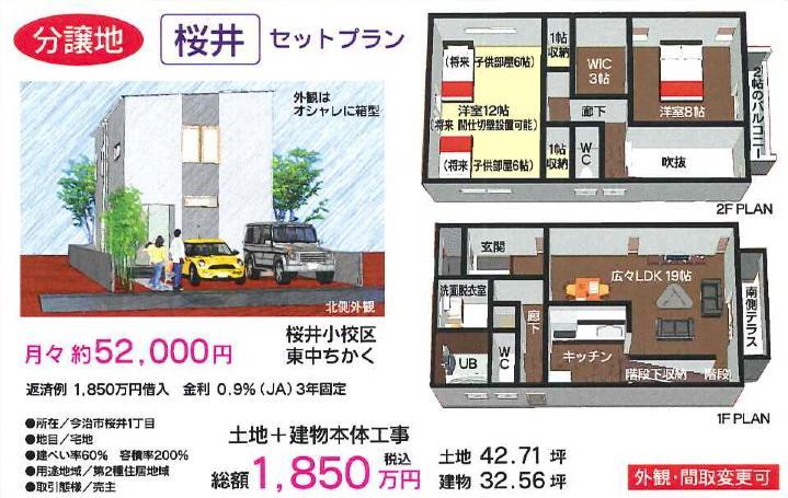 建物プラン 土地42.71坪 建物32.56坪<BR>総額1850万円
