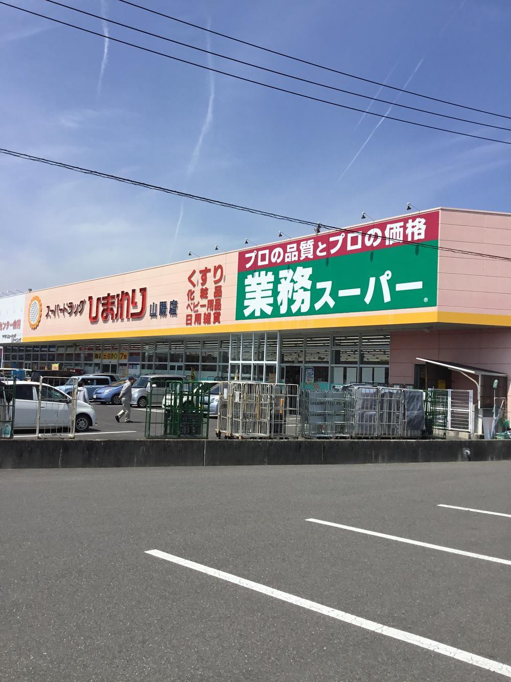 業務スーパー山陽店まで980m
