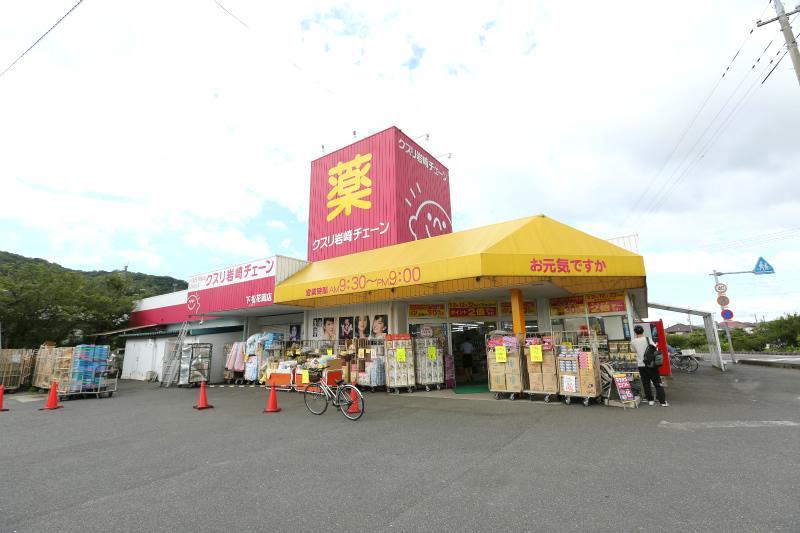 クスリ岩崎チェーン下松花岡店まで880m
