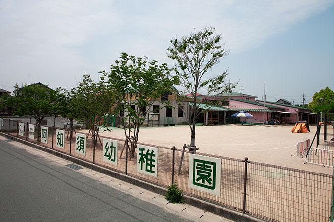 阿知須幼稚園まで280m