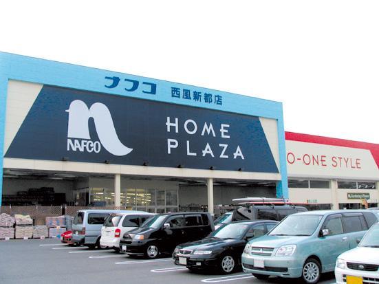 ホームセンター「ナフコ」まで1250m ガーデニングの道具はもちろん、家具やペット用品など、日々の生活を充実させてくれそうな物が揃う