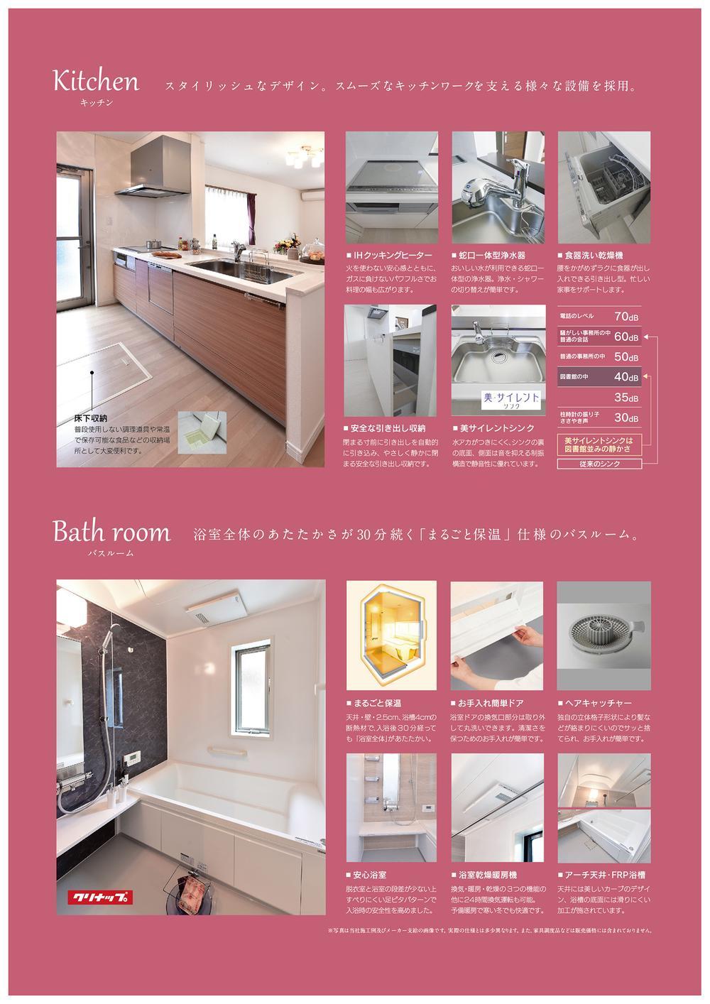 キッチン・浴室