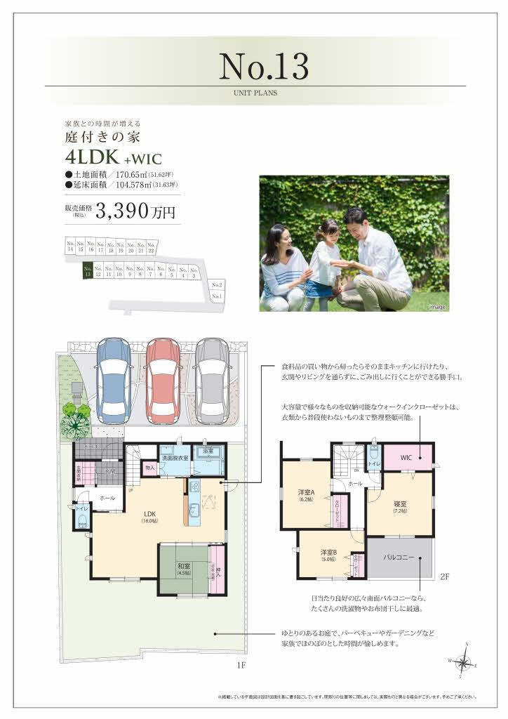 (13号地)、価格3390万円、4LDK、土地面積170.65m<sup>2</sup>、建物面積104.57m<sup>2</sup>
