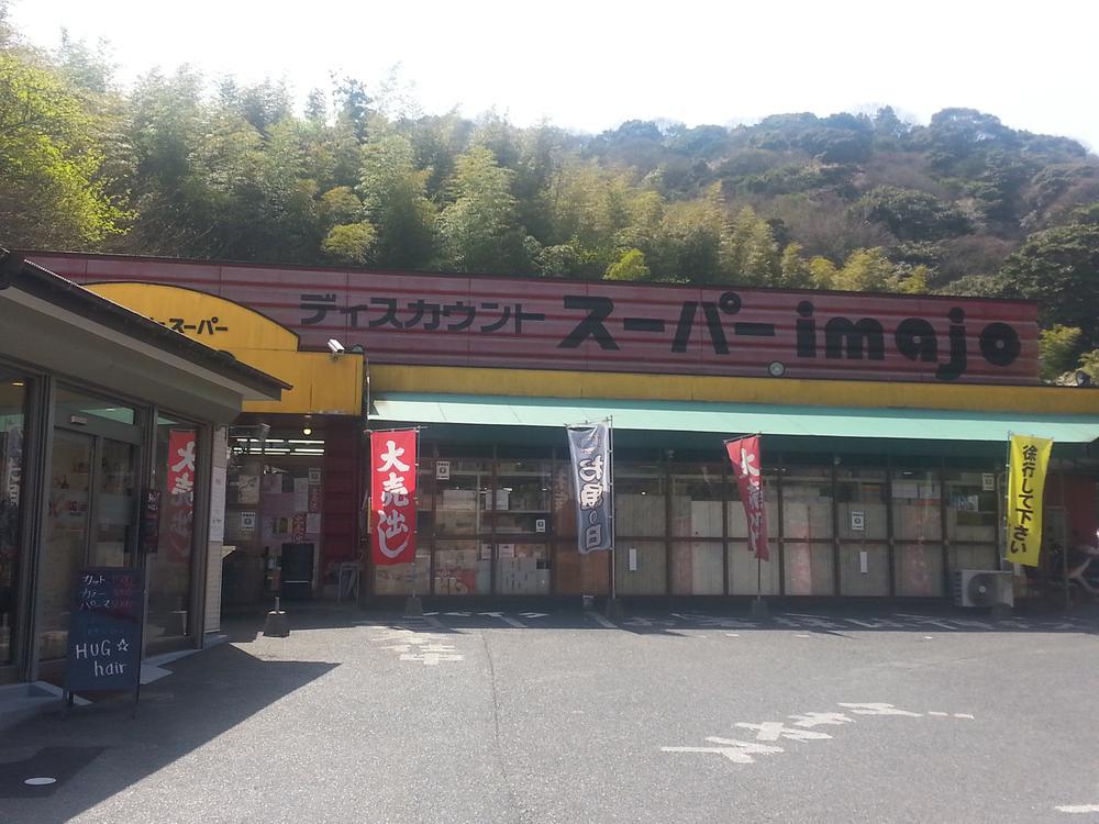 imjoまで700m スーパーまでも歩いて行ける距離です。