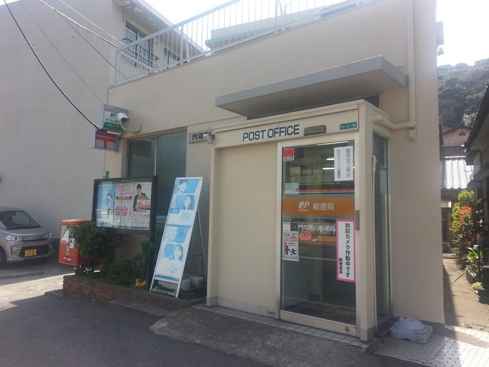 門司黒川郵便局まで824m 郵便局も歩いて約10分の
