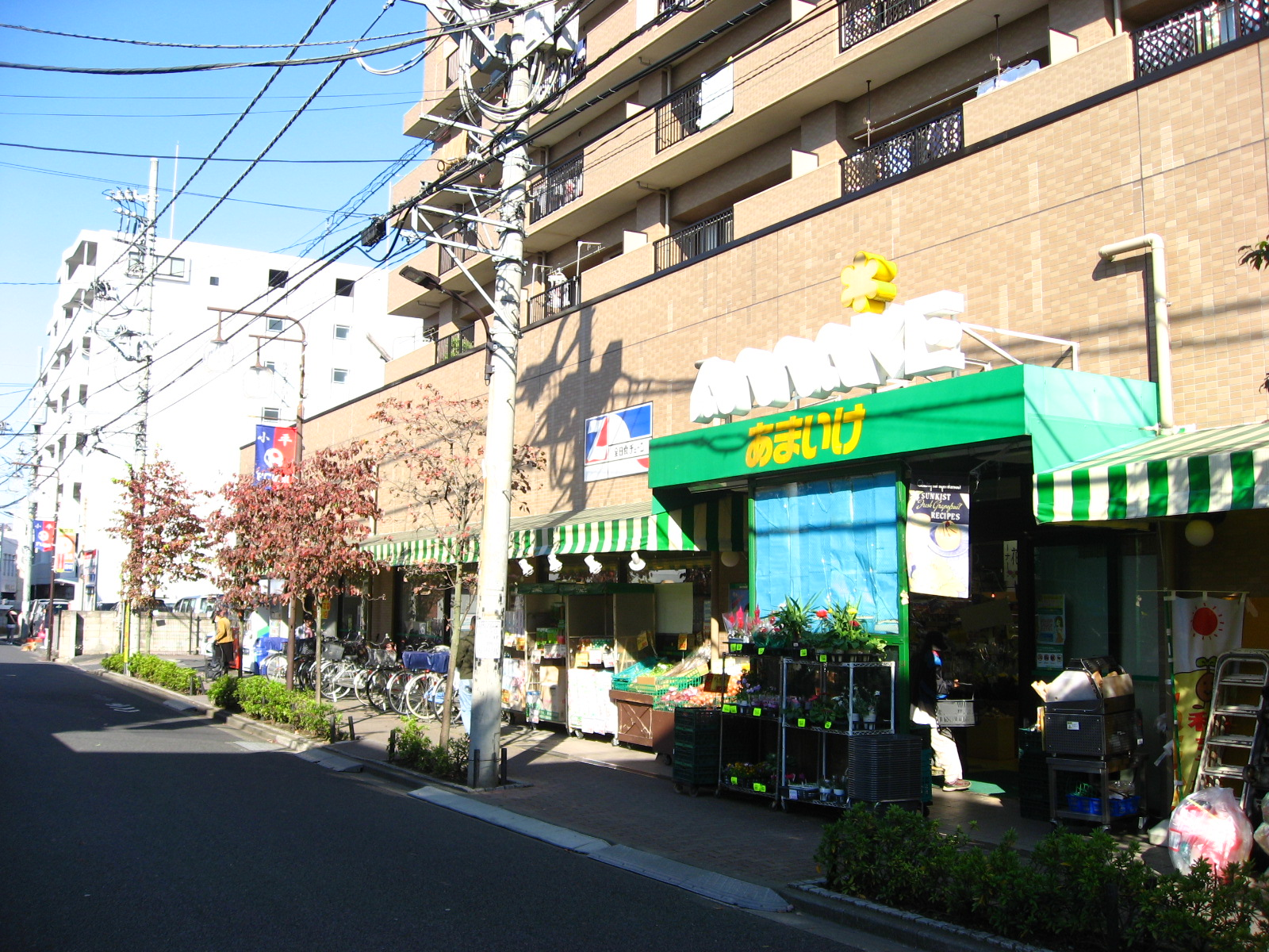 スーパー スーパーあまいけ小平店(スーパー)まで619m
