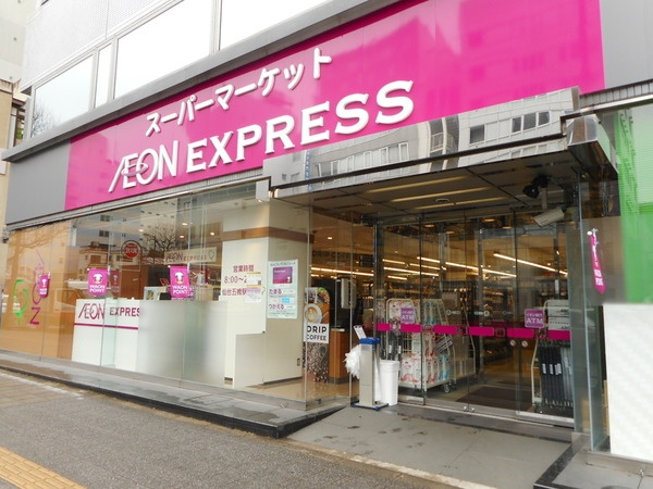スーパー イオンエクスプレス仙台五橋駅前店(スーパー)まで81m