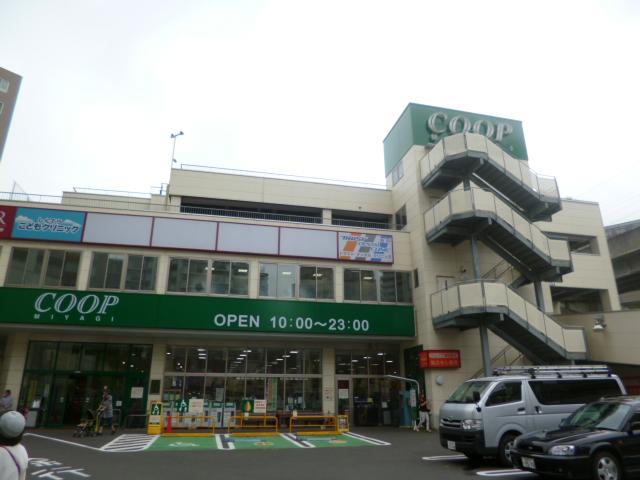 スーパー COOP MIYAGI新寺店(スーパー)まで493m