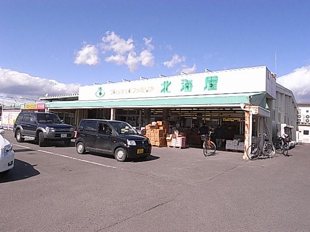 スーパー 北海屋本店(スーパー)まで1508m