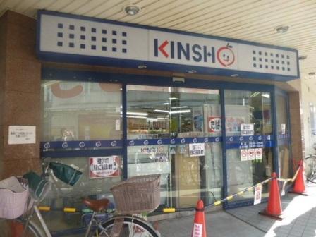 スーパー スーパーマーケットKINSHO針中野店(スーパー)まで526m