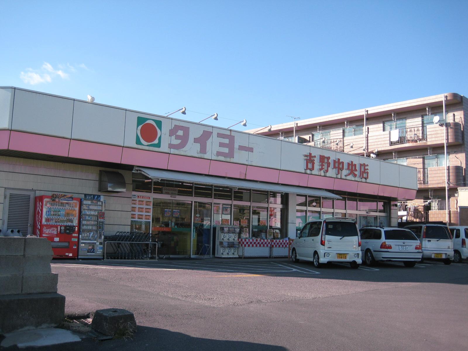 スーパー タイヨー吉野中央店(スーパー)まで612m