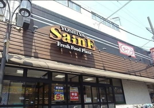スーパー よしや大谷口店(スーパー)まで810m