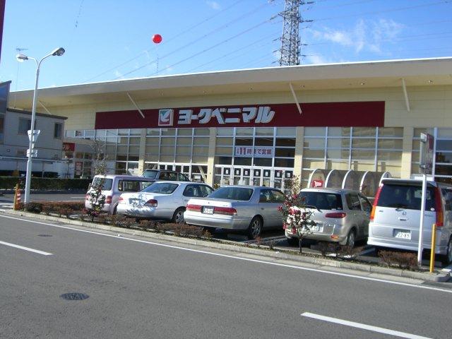 スーパー ヨークベニマル簗瀬店(スーパー)まで549m