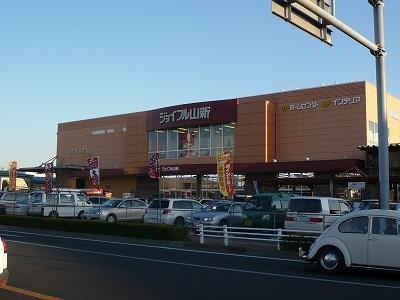 ホームセンター ジョイフル山新宇都宮店(ホームセンター)まで417m