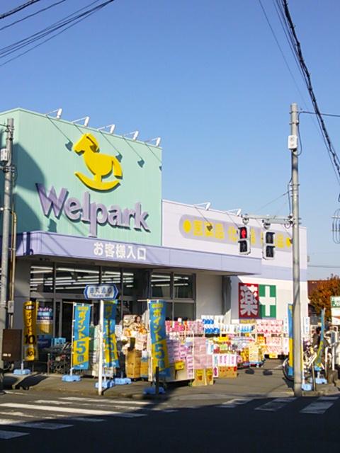 ドラックストア ウェルパーク東武練馬店(ドラッグストア)まで501m
