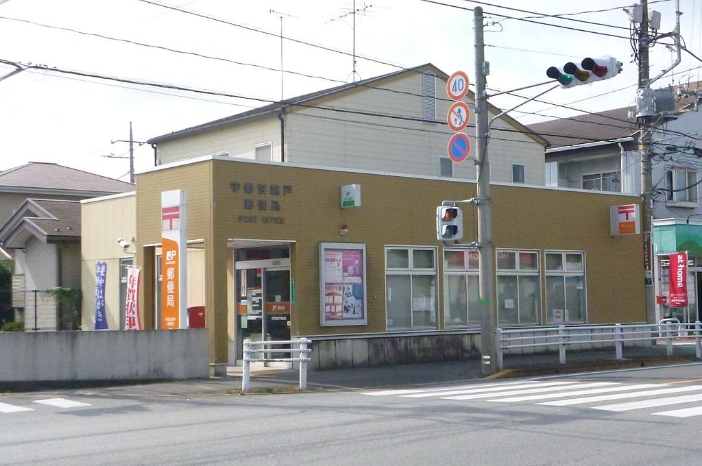 郵便局 宇都宮越戸郵便局(郵便局)まで792m
