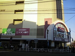 スーパー イオン板橋店(スーパー)まで747m