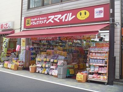 ドラックストア ドラッグストアスマイル永福町店(ドラッグストア)まで329m