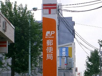 郵便局 岡山東古松郵便局(郵便局)まで417m