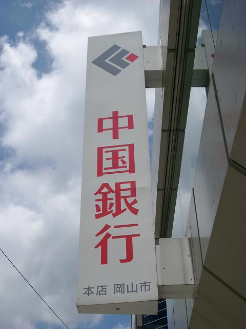 銀行 中国銀行清輝橋支店(銀行)まで865m