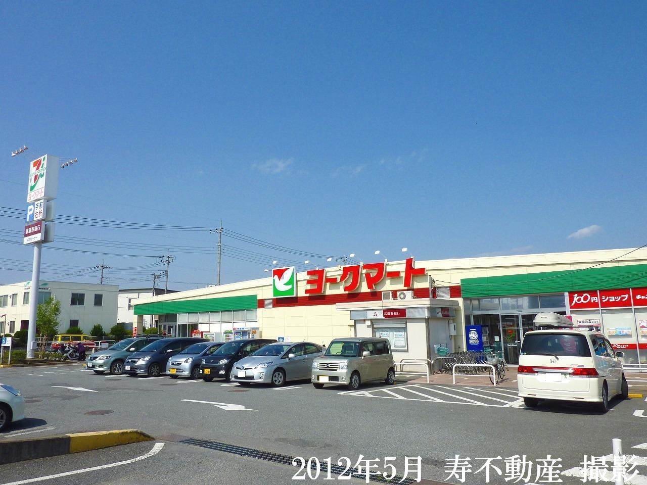 スーパー ヨークマート下日出谷店(スーパー)まで1017m