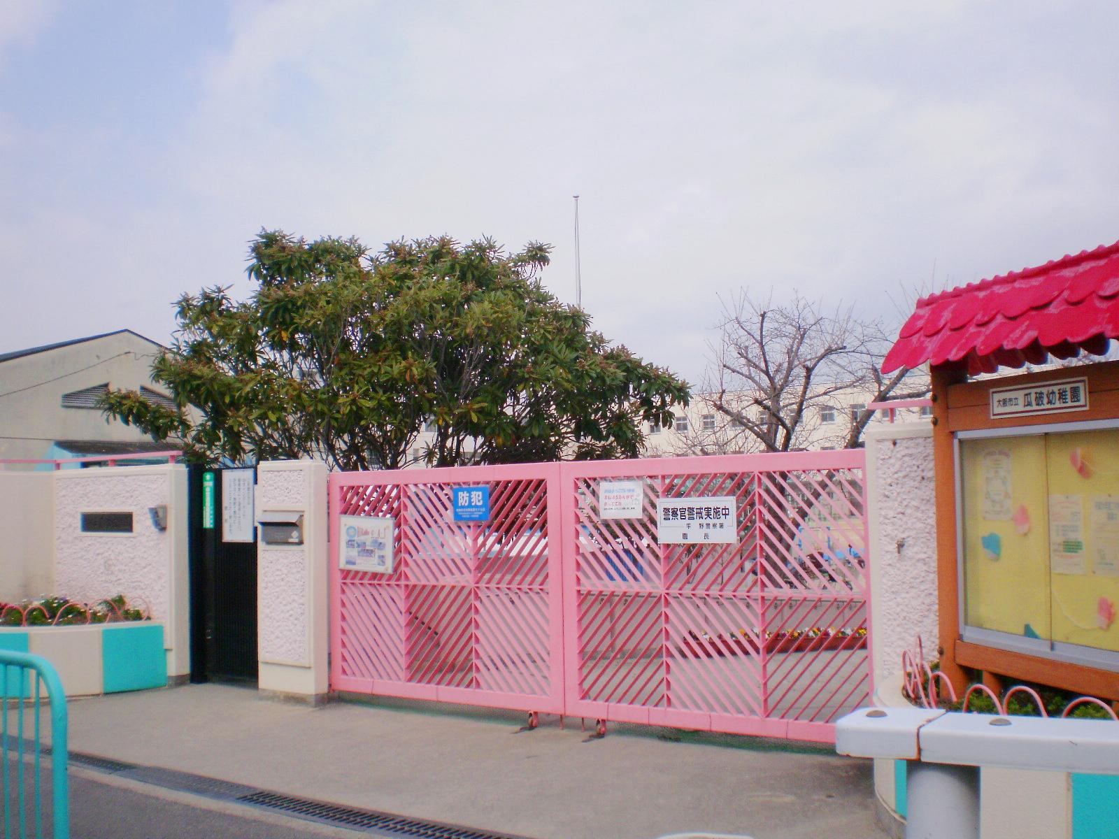 幼稚園・保育園 大阪市立瓜破幼稚園(幼稚園・保育園)まで297m