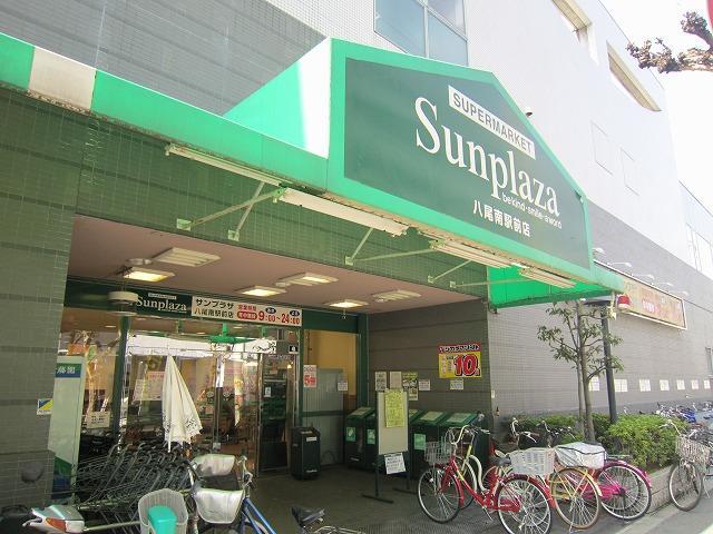 スーパー サンプラザ八尾南駅前店(スーパー)まで1102m