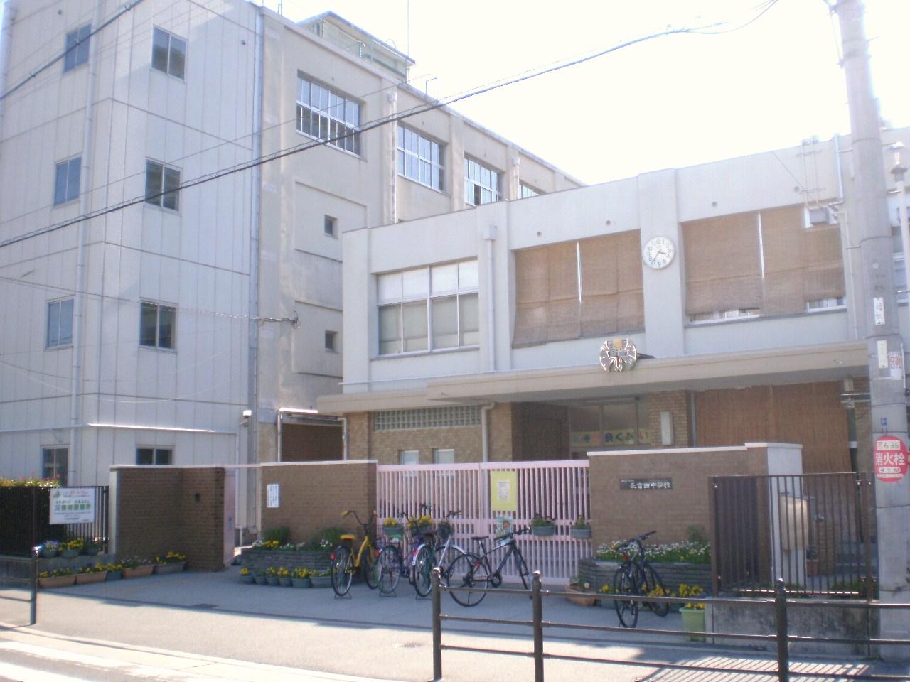 中学校 大阪市立長吉西中学校(中学校)まで1151m