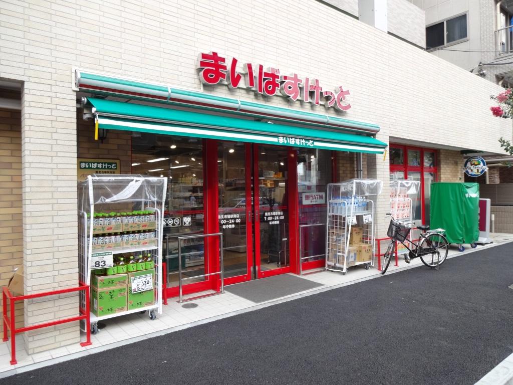 スーパー まいばすけっと鶴見市場駅南店(スーパー)まで480m