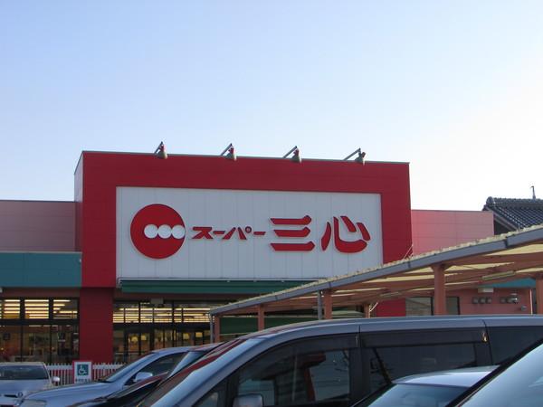 スーパー スーパー三心うずら店(スーパー)まで536m