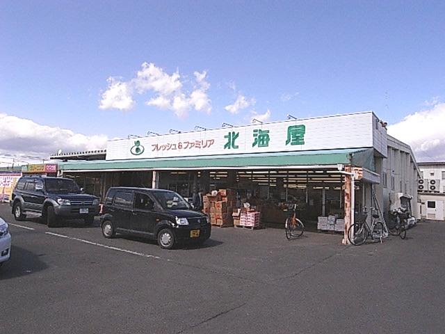 スーパー 北海屋本店(スーパー)まで1629m