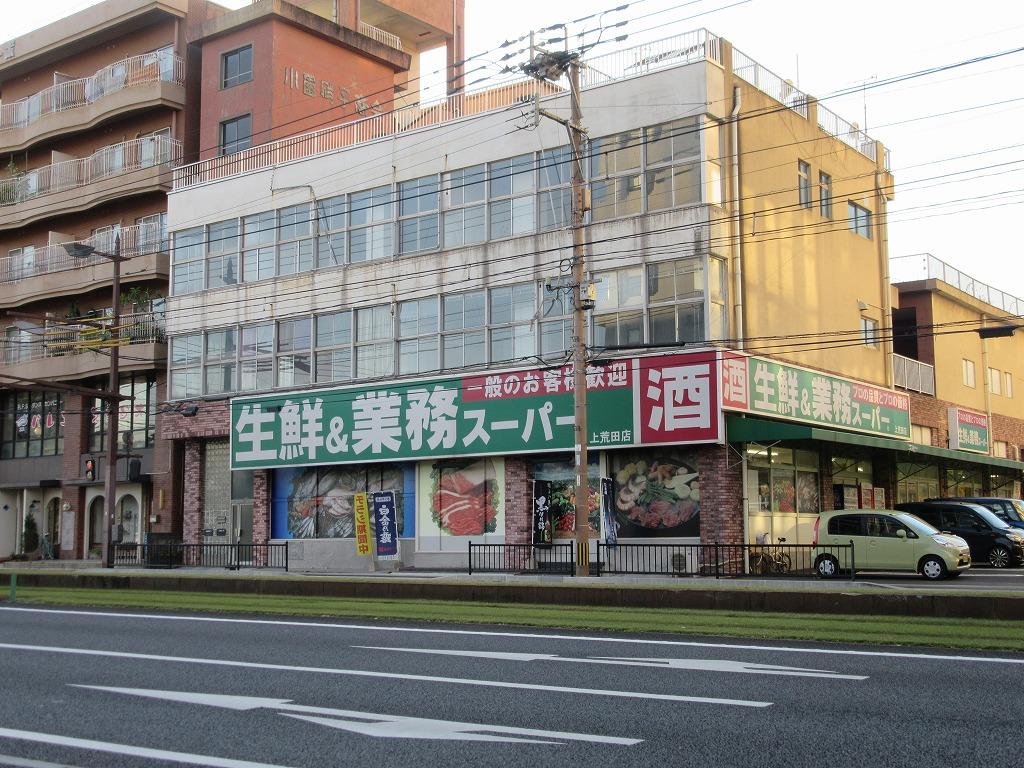 スーパー 業務スーパー上荒田店(スーパー)まで462m