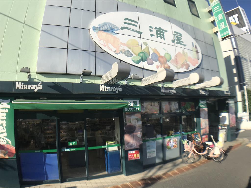 スーパー 三浦屋永福店(スーパー)まで988m