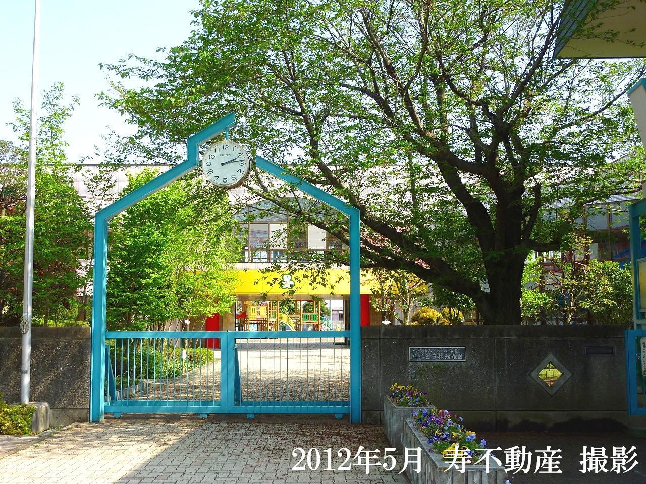 幼稚園・保育園 桶川ときわこども園(幼稚園・保育園)まで1043m